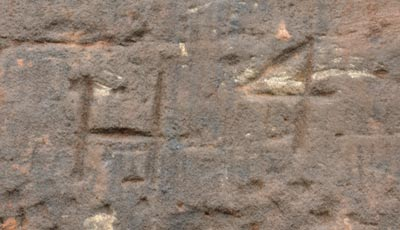 a close up of sandstone block carrying the mark H 4